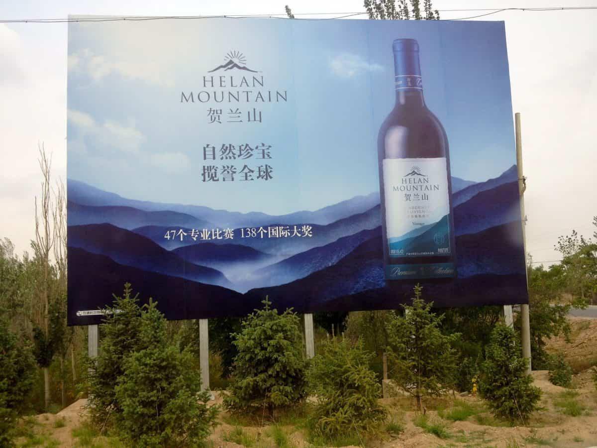 Les Monts Helan dans la région autonome de Ningxia sont la première AOC chinoise depuis 2013.