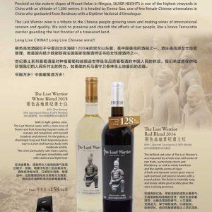 The Last Warrior est la dernière création de Silver Heights (Ningxia) un chardonnay dont l'étiquette représente un guerrier en terre cuite.